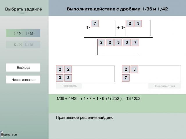 Математика, 6 класс. Задание 3