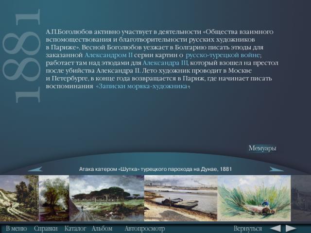 «Алексей Петрович Боголюбов»